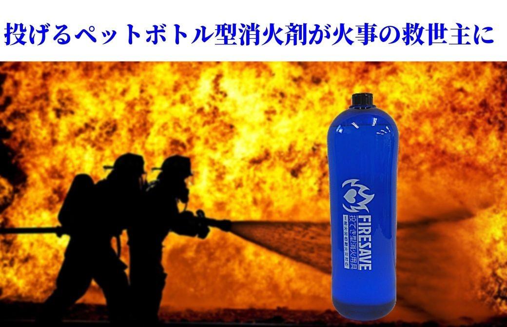 日本中から火事被害をなくす! 革命的消火剤「一家に一台」の実現をめざす